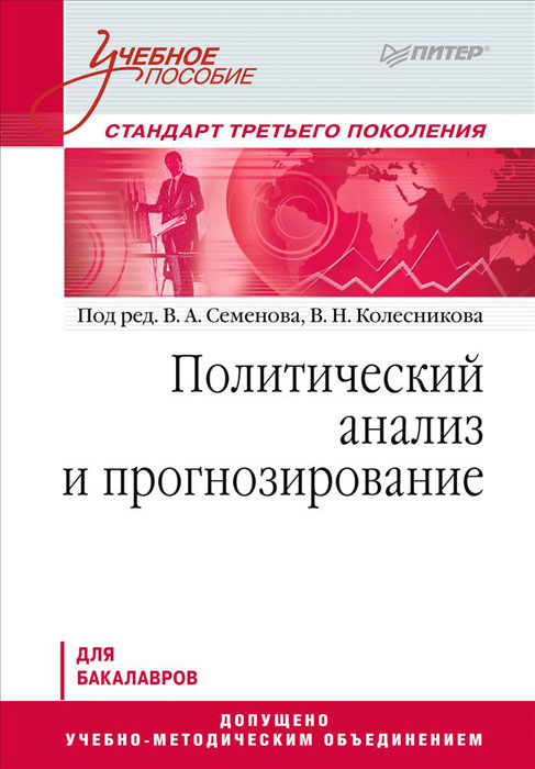 Политический анализ и прогнозирование. Учебное пособие
