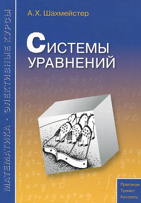 А. Х. Шахмейстер Системы уравнений. Пособие