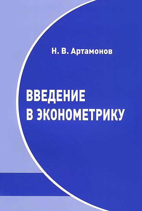 Zakazat.ru Введение в эконометрику. Н. В. Артамонов