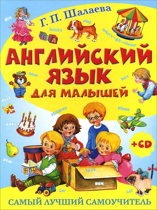 Шалаева Г.П. Английский язык для малышей. Самый лучший самоучитель (+ CD-ROM) английский язык для малышей самый лучший самоучитель cd