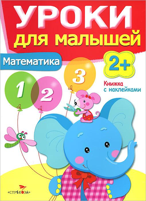 И. Семина, Л. Маврина Математика какой планшетник для ребенка
