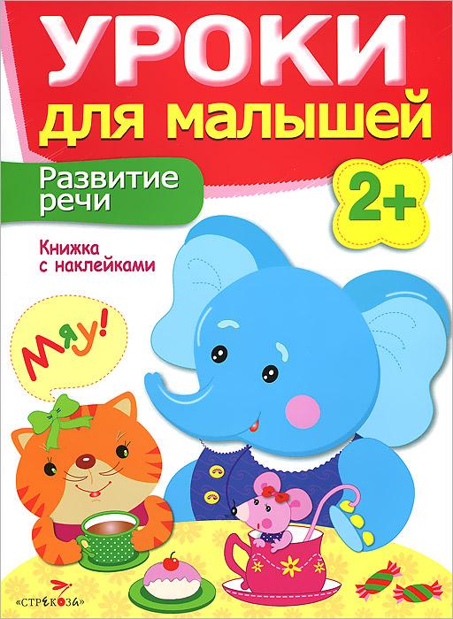 Л. Маврина, И. Семина Развитие речи