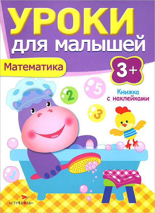 И. Попова Математика асиксы сколько стоят