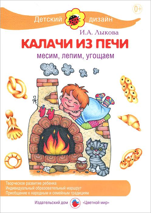 конструирование и художественный труд в детском саду И. А. Лыкова Калачи из печи. Месим, лепим, угощаем