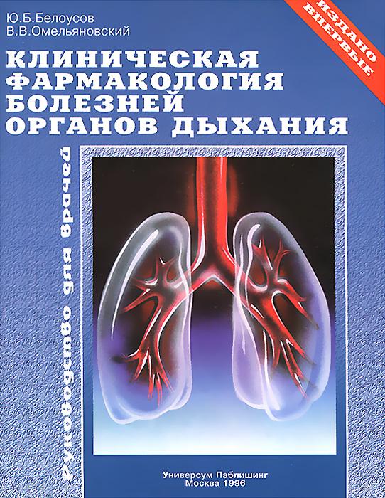 Клиническая фармакология болезней органов дыхания