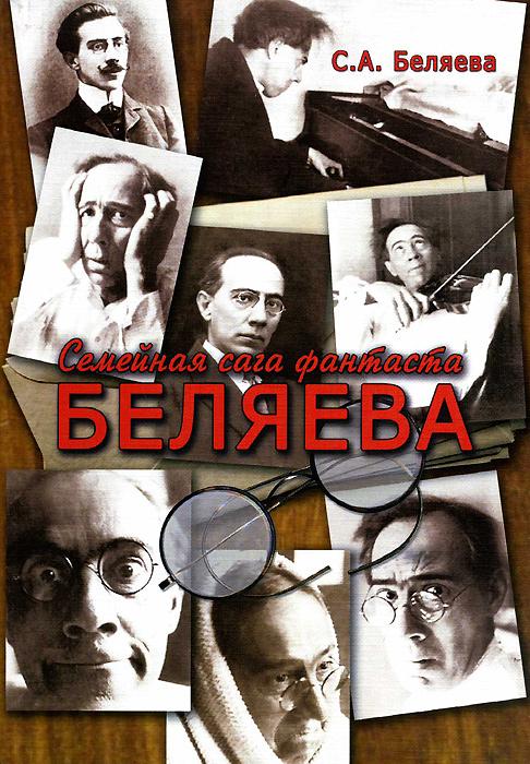 Zakazat.ru: Семейная сага фантаста Беляева. С. А. Беляева