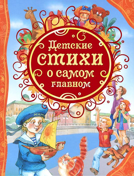 Купить Детские стихи о самом главном