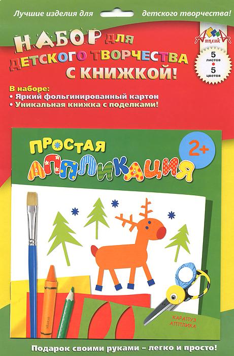 Набор для детского творчества с книжкой. Простая аппликация. Лесные животные набор для детского творчества с книжкой простая аппликация лесные животные
