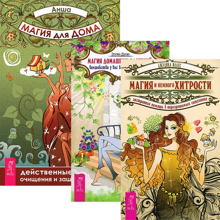 Магия для дома. Магия домашних растений. Магия и немного хитрости (комплект из 3 книг). Анша, Эллен Дуган, Джудика Иллес