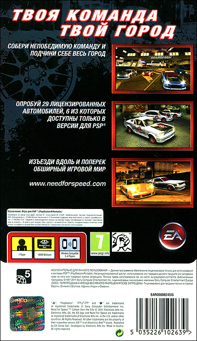 Need for Speed:  Carbon Own The City.  Essentials (PSP)
