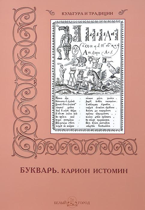 Карион Истомин Букварь