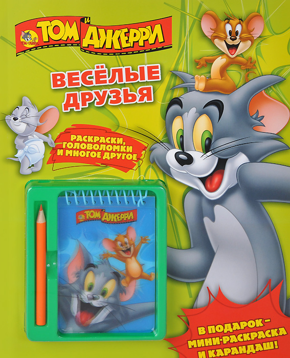 Том и Джерри. Веселые друзья. Развивающая книга с блокнотом и карандашом