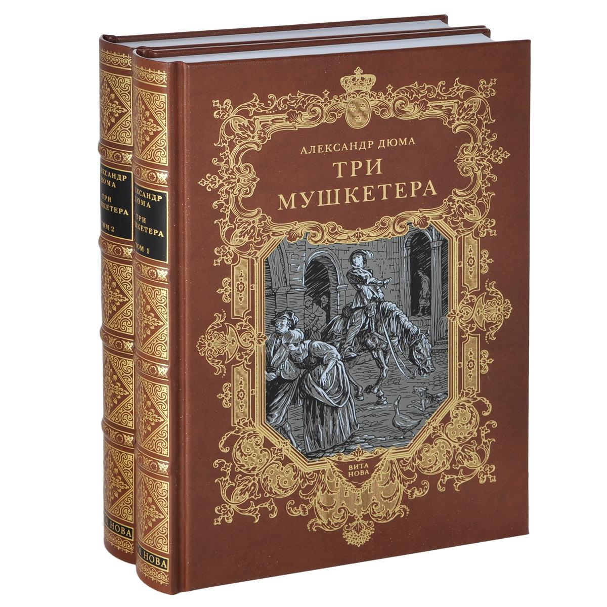 Три мушкетера (комплект из 2 книг)