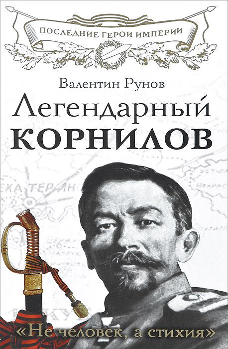 Легендарный Корнилов.