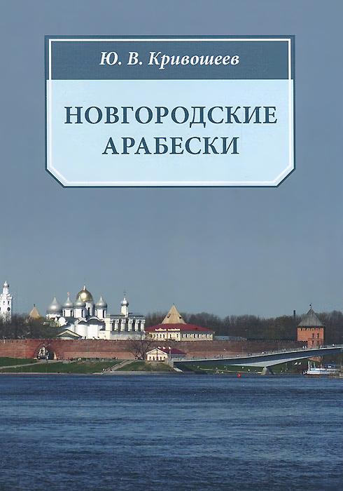 Новгородские арабески. Ю. В. Кривошеев