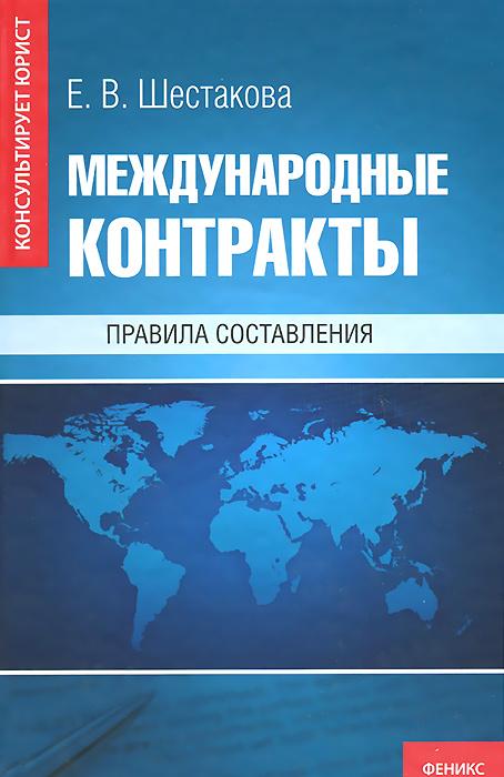 Е. В. Шестакова Международные контракты. Правила составления е в шестакова международные контракты правила составления