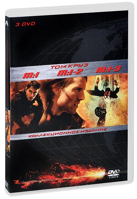 Миссия: Невыполнима / Миссия: Невыполнима 2 / Миссия: Невыполнима 3: Коллекционное издание (3 DVD) диск dvd смурфики 2 пл