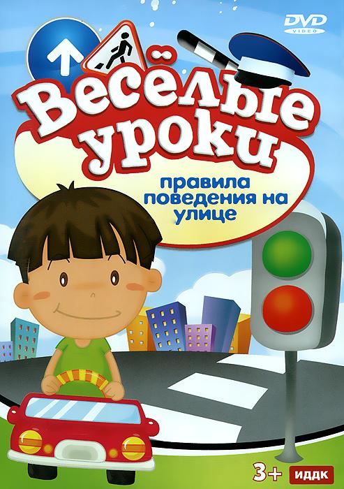 Веселые уроки познакомят вашего малыша с основными правилами дорожного движения. Ребенок научится правильно переходить дорогу, познакомится со светофором, знаком «пешеходный переход» и «зеброй»; вспомнит правила поведения в общественном транспорте; познакомится с основными дорожными знаками; научится понимать жесты регулировщика.Особенности: Увлекательный сюжет и забавные персонажи.Серьезная методическая база.Большое количество мини-игр и заданий на закрепление.Классическая рисованная анимация.