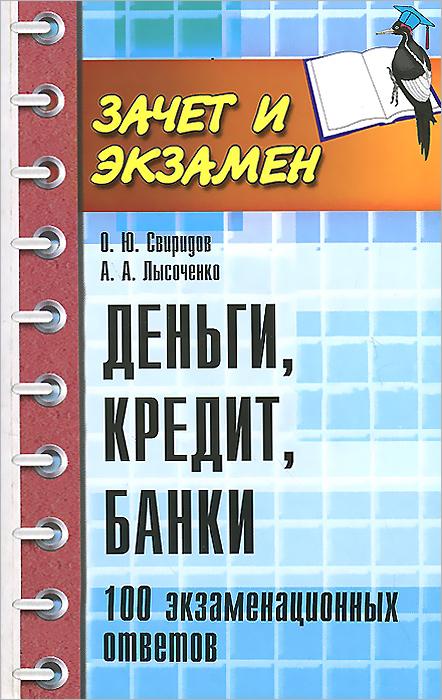 Zakazat.ru Деньги, кредит, банки. 100 экзаменных ответов. О. Ю. Свиридов, А. А. Лысоченко
