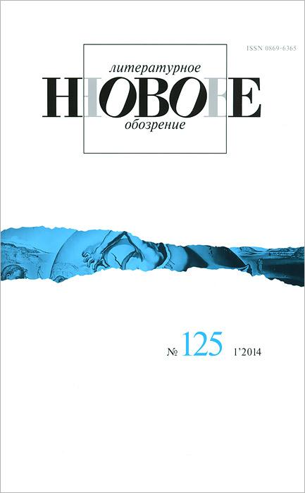 Фото Новое литературное обозрение, №125 (1), 2014