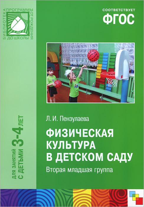 Л. И. Пензулаева Физкультурные занятия в детском саду. Вторая младшая группа издательство аст книга для чтения в детском саду младшая группа 3 4 года