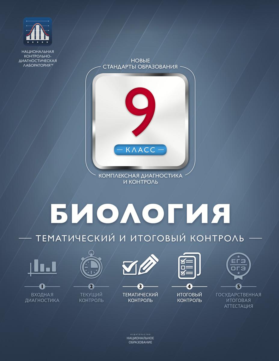 Zakazat.ru: Биология. 9 класс. Тематический и итоговый контроль. В. С. Рохлов