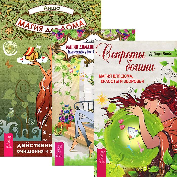 Анша, Эллен Дуган, Дебора Блейк Магия для дома. Магия домашних растений. Секреты богини (комплект из 3 книг) цена