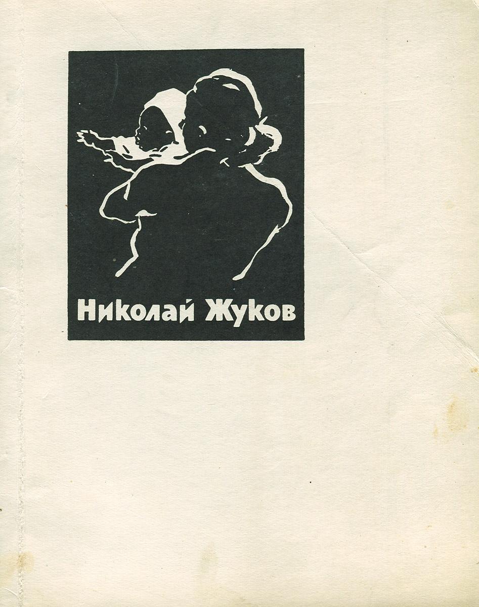 Николай Жуков. Выставка произведений. Каталог каталог stypeatelie
