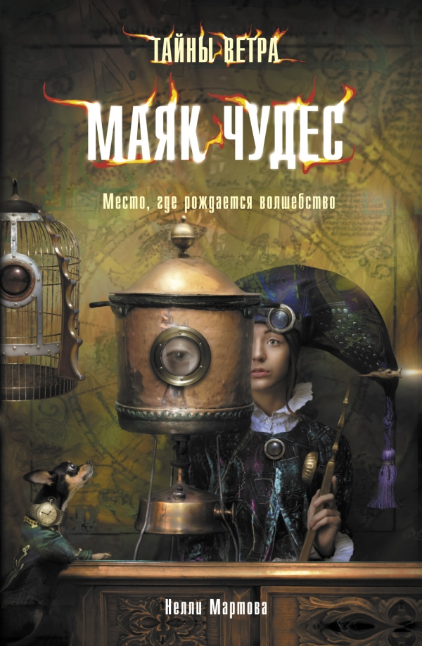 Нелли Мартова Тайны ветра. Книга 1. Маяк чудес