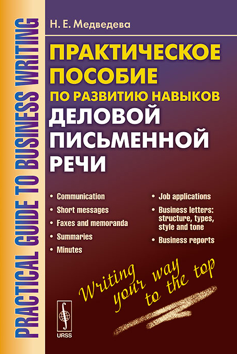 Н. Е. Медведева Practical Guide to Business Writing / Практическое пособие по развитию навыков деловой письменной речи. Учебное пособие