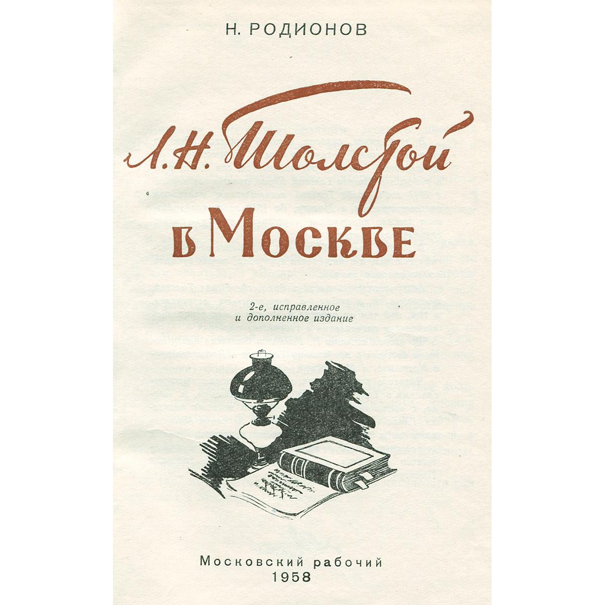 Скачать Л. Н. Толстой в Москве быстро