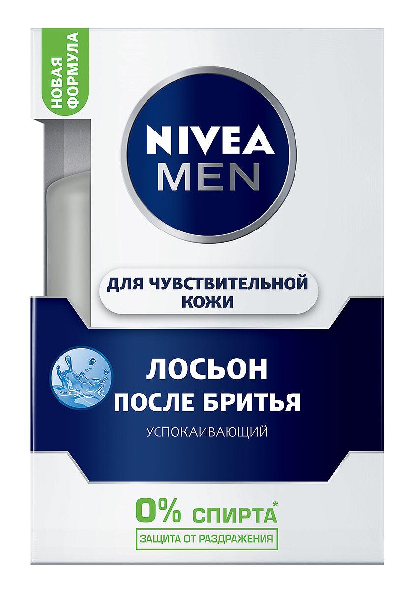 NIVEA Лосьон после бритья Для чувствительной кожи 100 мл10045750•Система Active Comfort способствует глубокому увлажнению кожи. Мягкая формула лосьона, содержащая экстракт ромашки и витамин Е, обладает нейтральным запахом и быстро впитывается. Не содержит спирта.Как это работает •Успокаивает кожу и снимает раздражение •Легкая формула моментально увлажняет кожу и дарит ощущение свежести Характеристики: Объем: 100 мл.Артикул: 81314.Производитель: Германия.Товар сертифицирован.