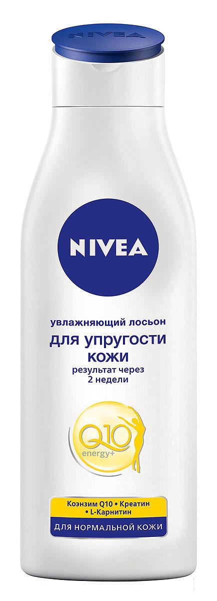 NIVEA Лосьон для тела, повышающий упругость кожи, Q10 Плюс250 мл10015525Лосьон для тела Nivea Q10 Plus повышает упругость кожи. С возрастом клетки кожи теряют способность к производству энергии. В результате кожа теряет упругость и становится менее подтянутой. Лосьон для тела Q10 plus повышает упругость кожи. Действие:родственный коже компонент - коэнзим Q10 - стимулирует появление в клетках кожи дополнительной энергии, необходимой для восстановления упругости и эластичности кожи. Результат:упругость кожи заметно повышается уже через 2 недели. Характеристики: Объем: 250 мл. Производитель: Испания. Артикул: 81835. Товар сертифицирован.
