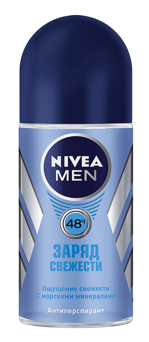 NIVEA Дезодорант шарик Заряд свежести 50 мл10043470Мужской дезодорант-антиперспирант Nivea for Men Заряд свежести с морскими минералами эффективно защищает от пота и неприятного запаха в течение всего дня.Эффективная защита на 24 часа.Ощущение свежести надолго.Не содержит спирт. Характеристики: Объем: 50 мл. Производитель: Германия. Артикул: 82808. Товар сертифицирован.