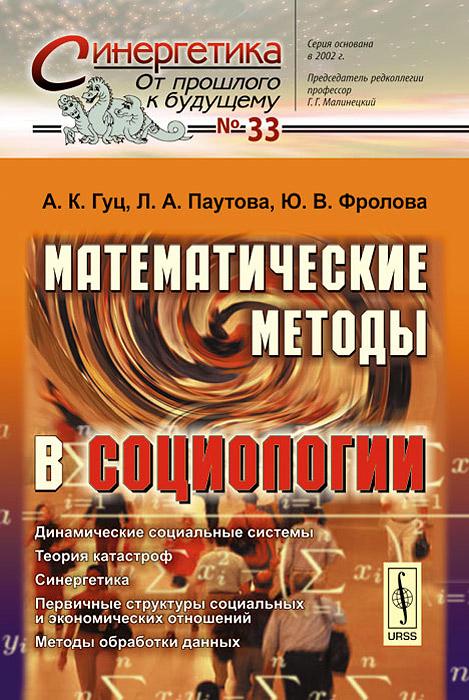 Математические методы в социологии