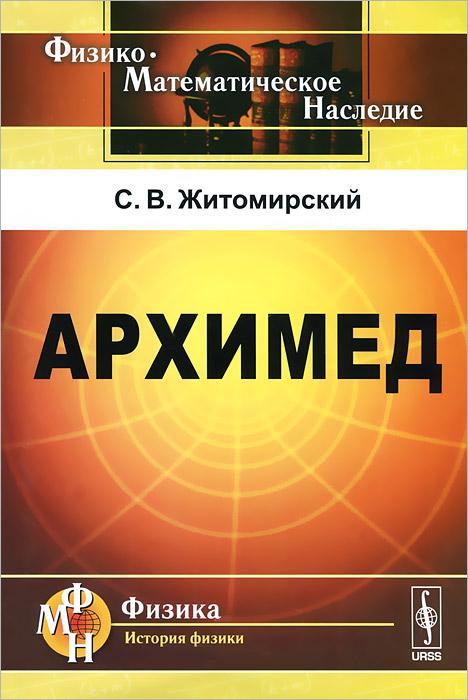 С. В. Житомирский Архимед купить биоптрон в великом новгороде