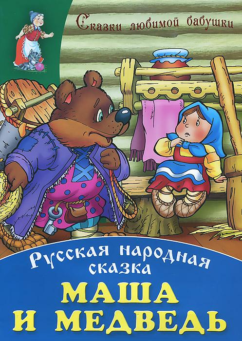 Александр Ткачук Маша и медведь валерий кузьминов маша и медведь с картинками сказка нашего времени
