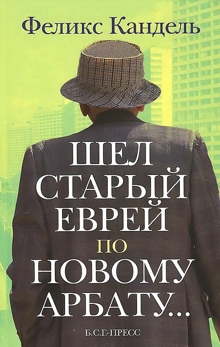 Ф. Кандель Шел старый еврей по Новому Арбату антипирен старый вяз в москве