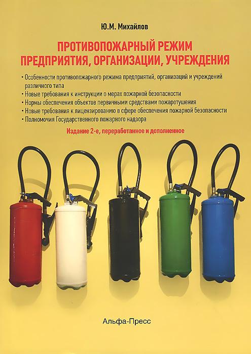 Противопожарный режим предприятия, организации, учреждения