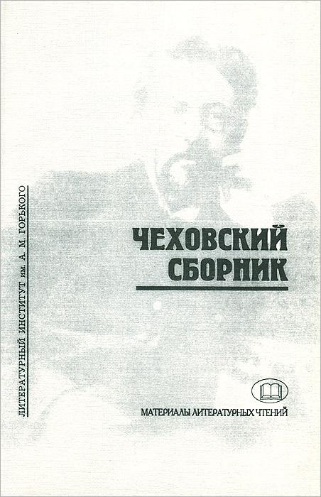 Чеховский сборник традиции святоотеческой катехизации пути возрождения материалы международной богословско практической конференции москва 17 19 мая 2007 г