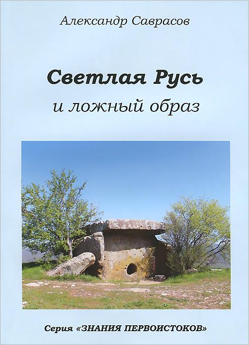 Светлая Русь и ложный образ. Александр Саврасов