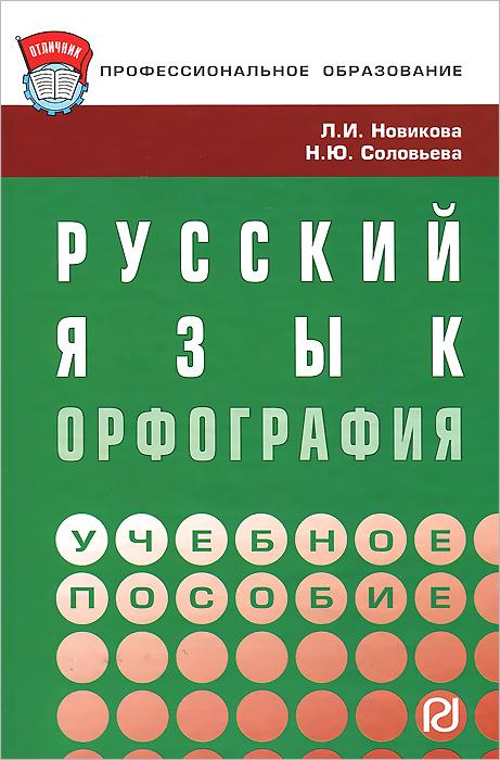 Русский язык. Орфография. Учебное пособие
