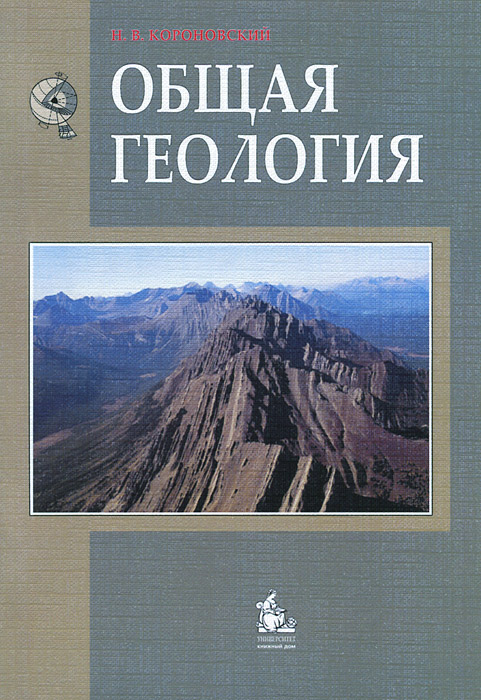Общая геология. Учебник. Н. В. Короновский