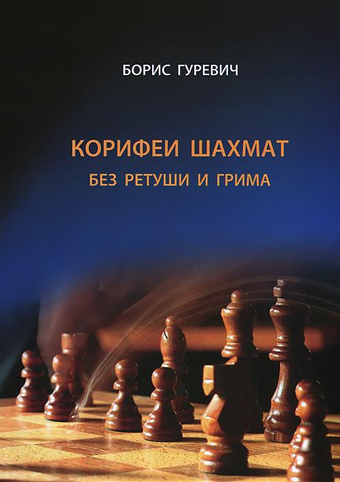 Корифеи шахмат без ретуши и грима. Борис Гуревич