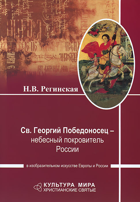 Н. В. Регинская Св. Георгий Победоносец - небесный покровитель России в изобразительном искусстве Европы и России