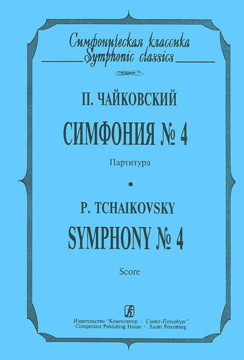 П. Чайковский П. Чайковский. Симфония №4. Партитура / P. Tchaikovsky: Symphony №4: Score tchaikovsky tchaikovsky symphony no 5