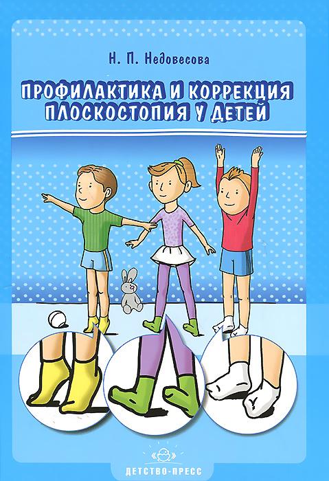 Н. П. Недовесова Профилактика и коррекция плоскостопия у детей