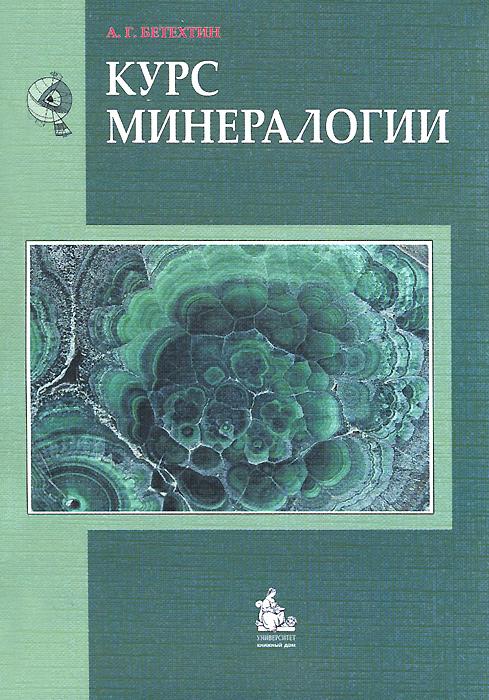 Курс минералогии. А. Г. Бетехтин