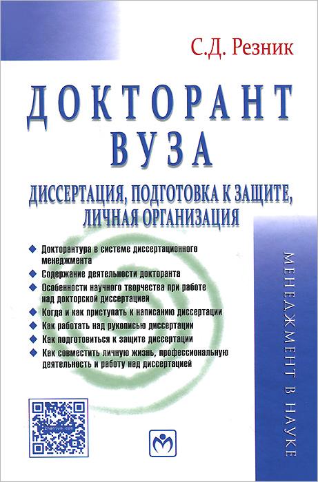 Докторант вуза. Диссертация, подготовка к защите, личная организация. Практическое пособие
