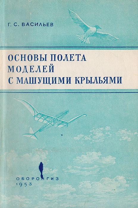 Основы полета моделей с машущими крыльями